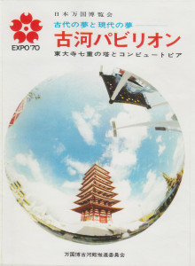 Japan World Exposition 	Ancient Dreams and Contemporary Dreams 	Todaiji Temple Pagoda and Computopia           	EXPO Furukawa Pavillion Promotion Committee